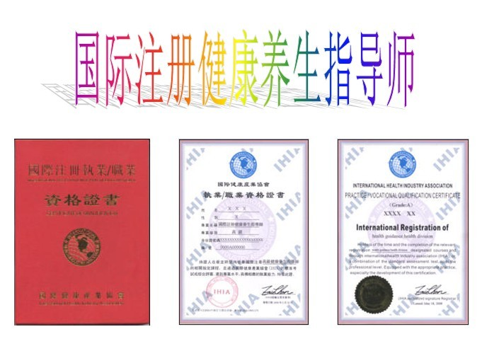 健康养生指导师证书